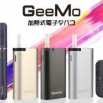 【アイコス互換機の決定版!】amazonで買えるGeeMoが本家アイコスより優秀な件