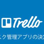 【仕事効率化】無料タスク管理アプリの決定版!trelloの使い方