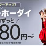 【楽天モバイル】スーパーホーダイの料金プランは2GBで契約期間は3年契約が最もお得!