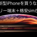 【新型iphone】iphone xs xsmaxの価格はsimフリーがお得かキャリアがお得か徹底比較!