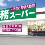 【タレのレシピあり】禁止になったってほんと?業務スーパーなら格安でユッケを食べれちゃう!